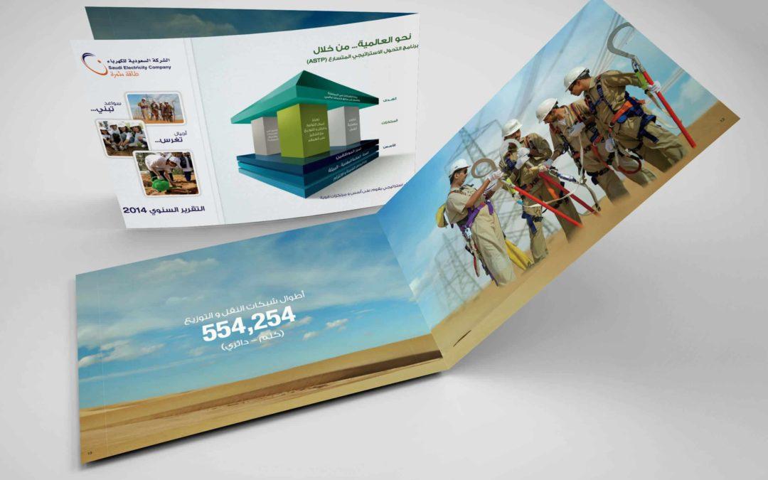 Saudi Electricity Annual Report 2014