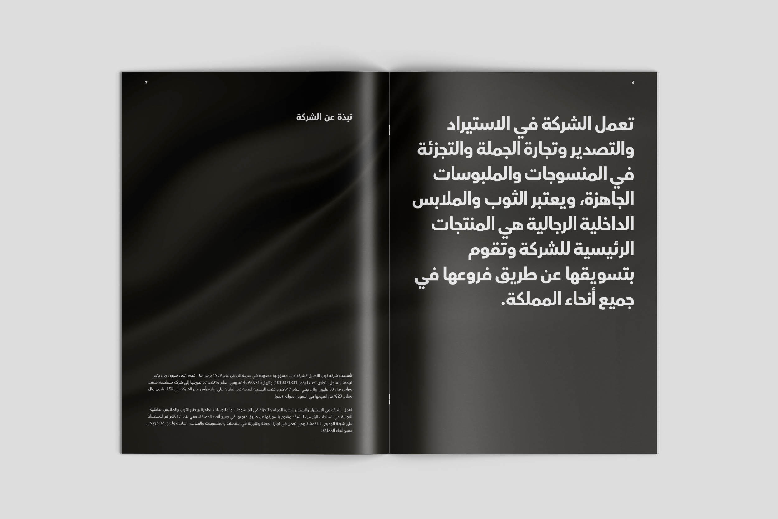 annual report, brochure, infographics
